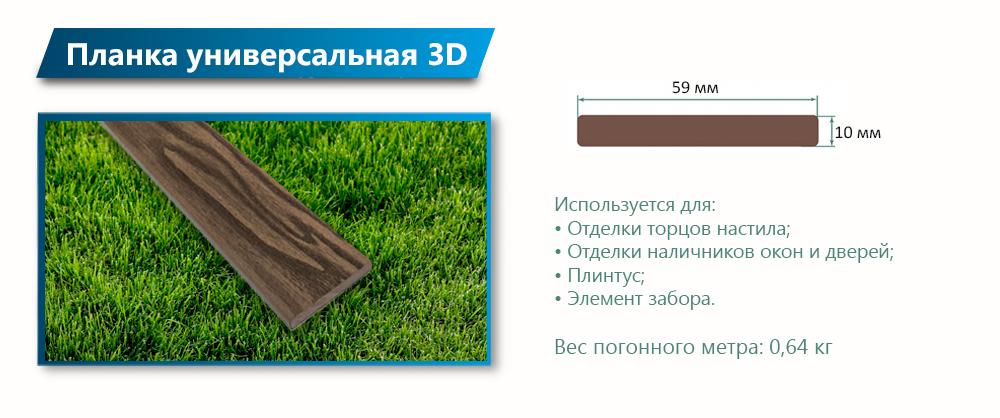 планка 3д.jpg
