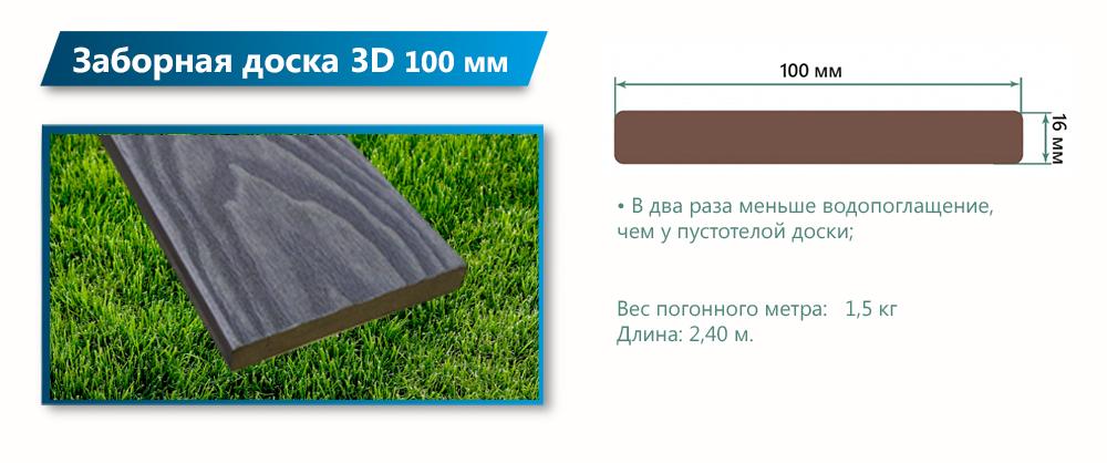 заборная 3 д 100 мм.jpg